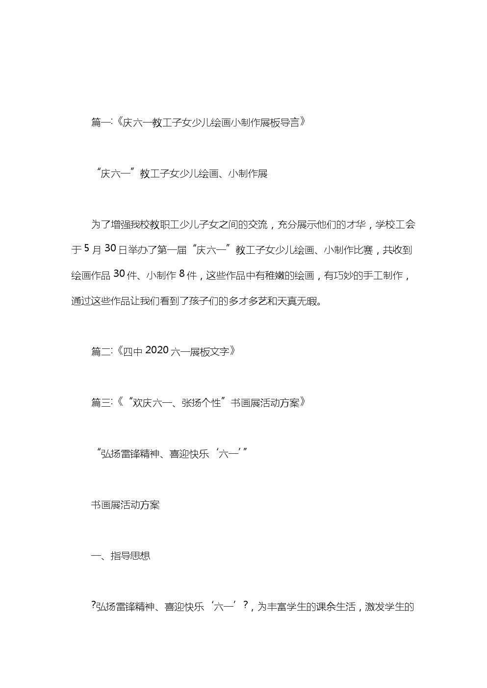 六一展板绘画书法主题.doc