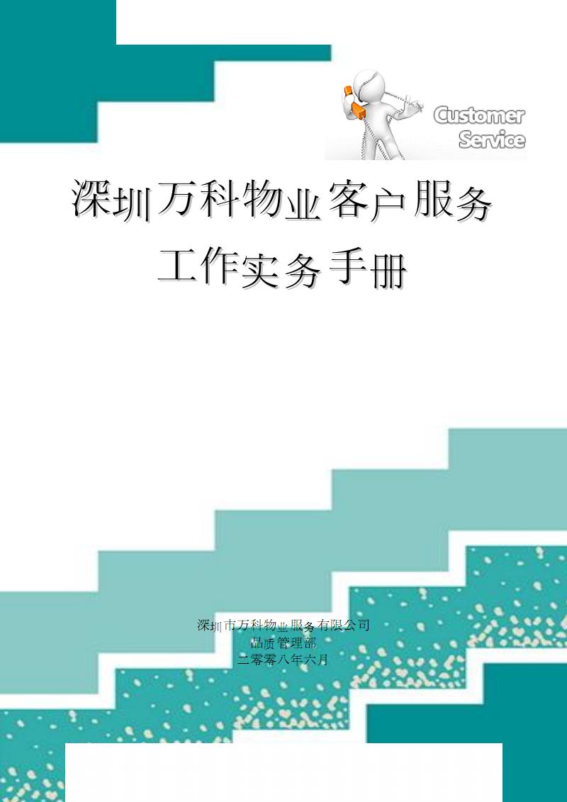 万科客户服务手册_万科物业客户服务工作实务手册.pdf