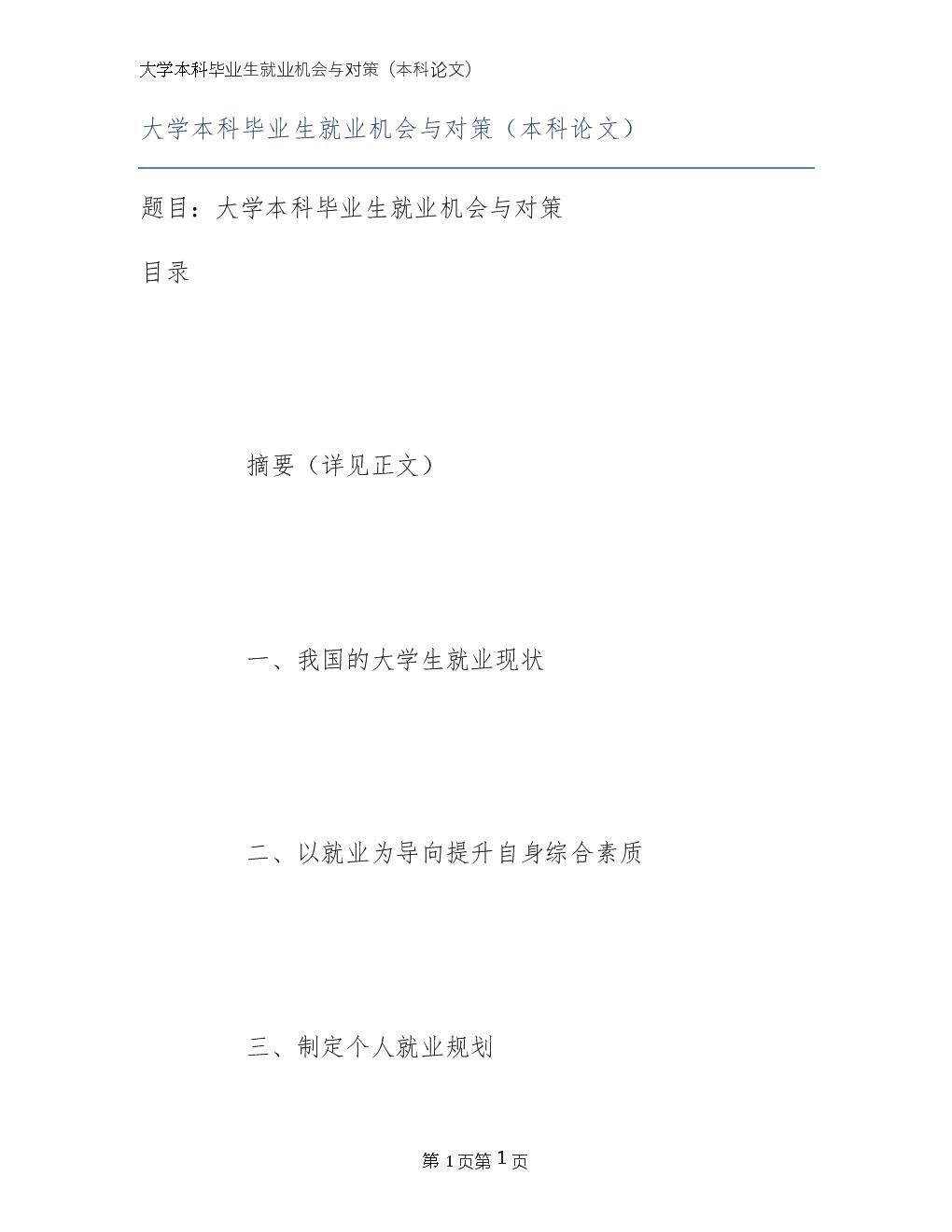 理创新论文_大学本科毕业生就业机会与对策(本科论文).docx