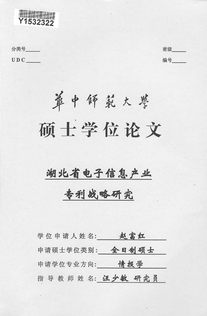 理创新论文_sthesis     华中师范大学学位论文原创性声明和使用授权说明