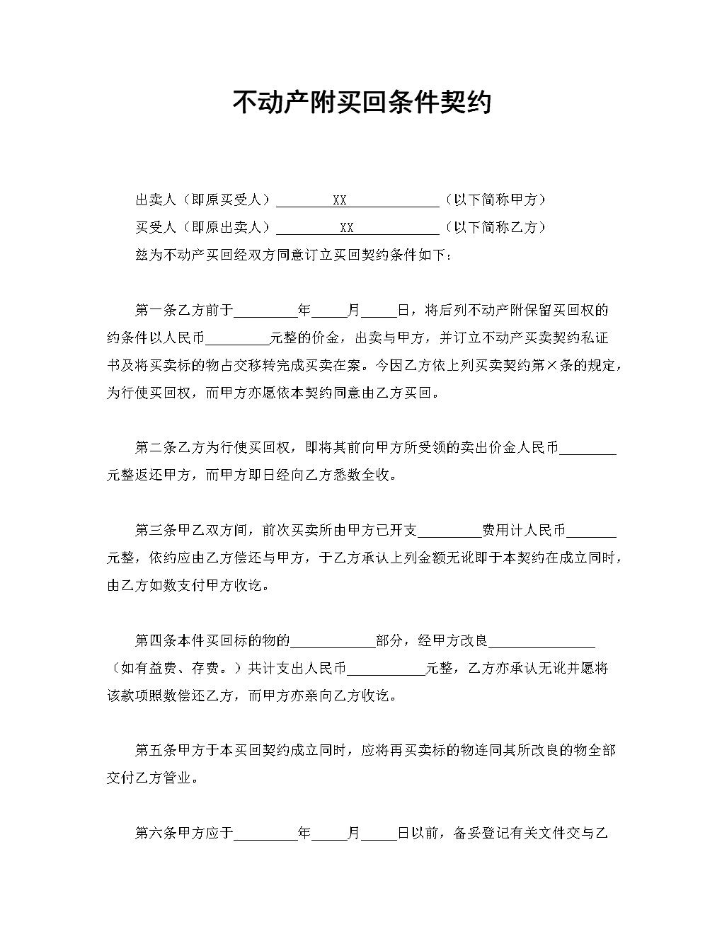 XX不动产附买回条件契约范本.doc