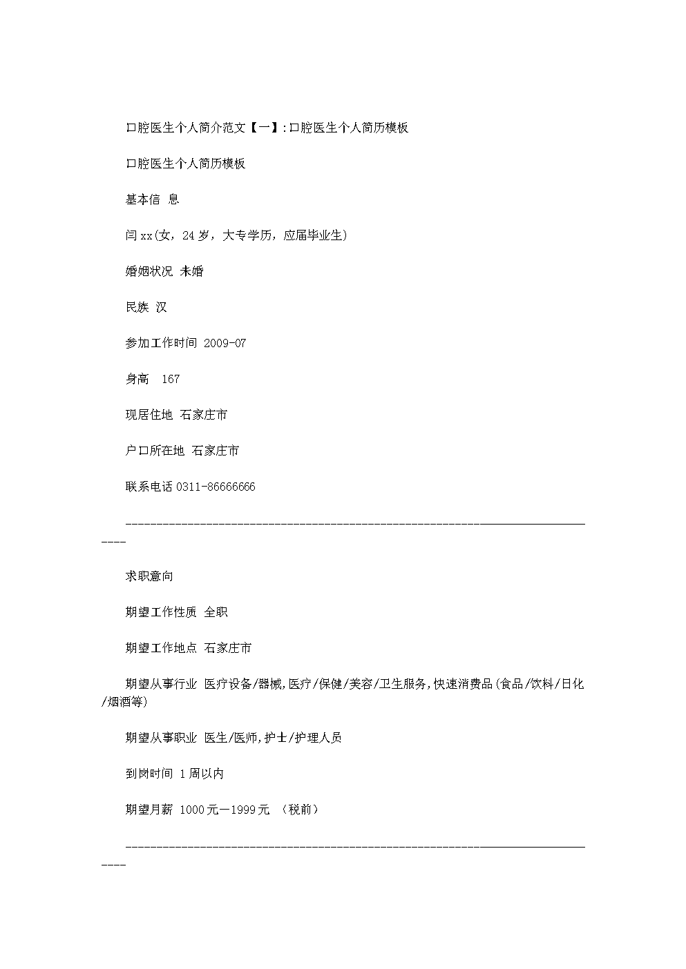 口腔医生个人简介范文.doc