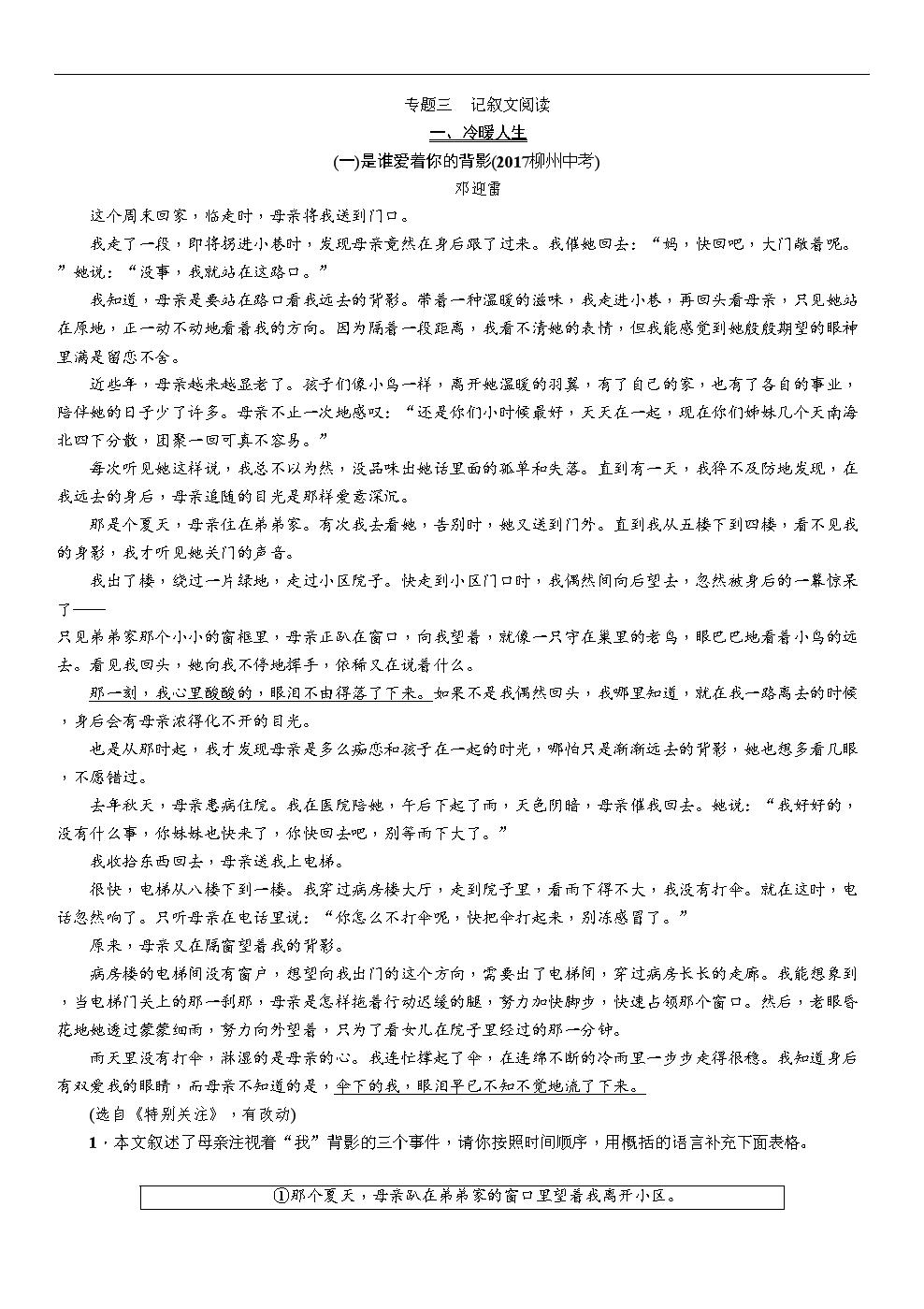 下面四个点是什么字_2.结合语境品读下面两个句子,分析加点词语的表达效果.