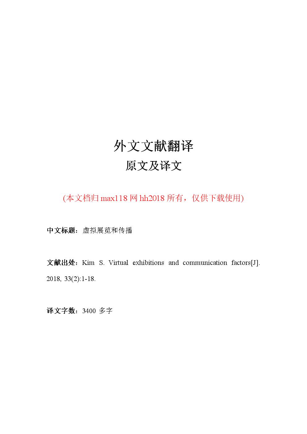 虚拟展览外文文献翻译中英文2018.doc