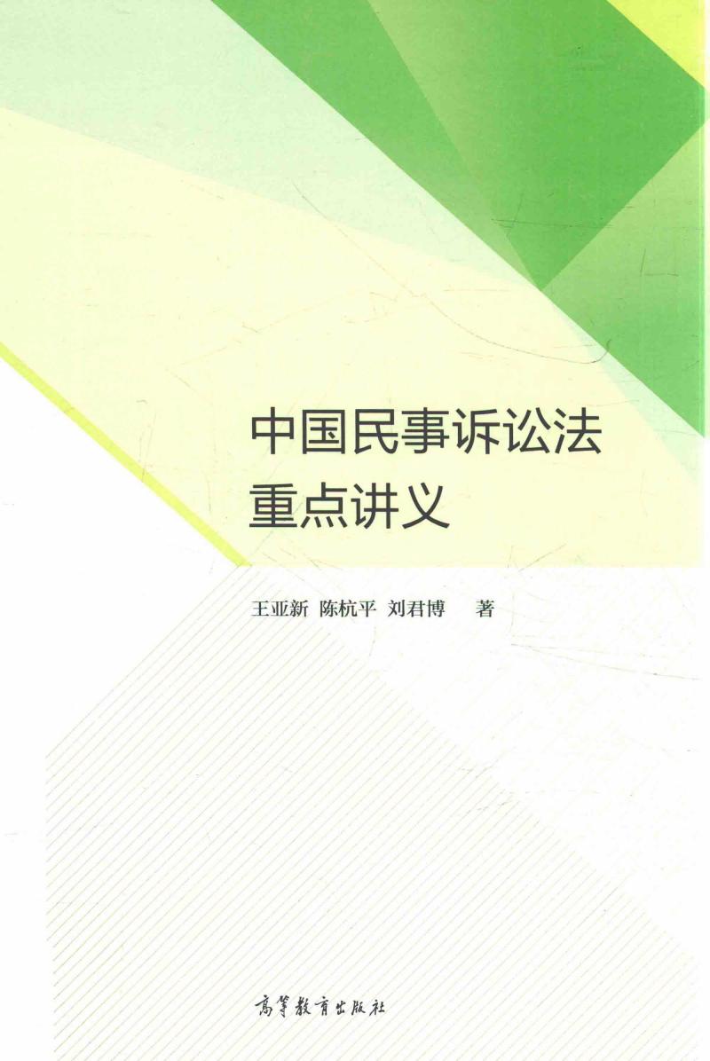 中国民事诉讼法重点讲义.pdf