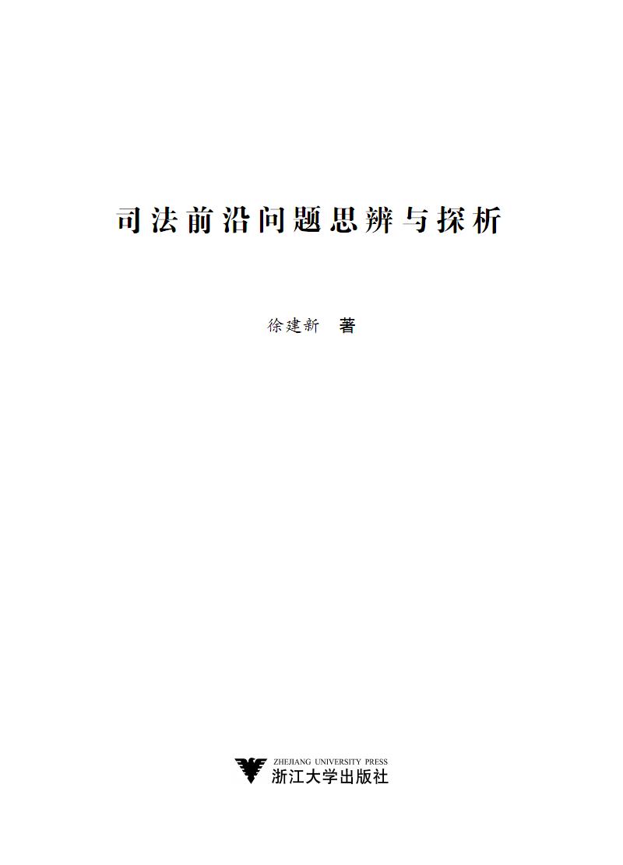 司法前沿问题思辨与探析.pdf
