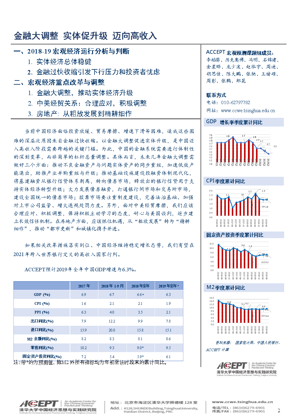 钢结构理制度_二是归咎于人口结构,认为人口年龄结构老龄化使中国经济承压,\
