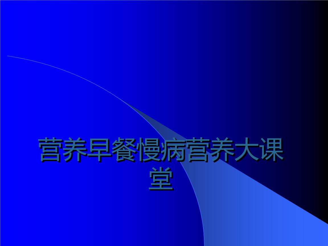 立体中国论坛网址_慢病大课堂立体营养篇ppt课件.ppt