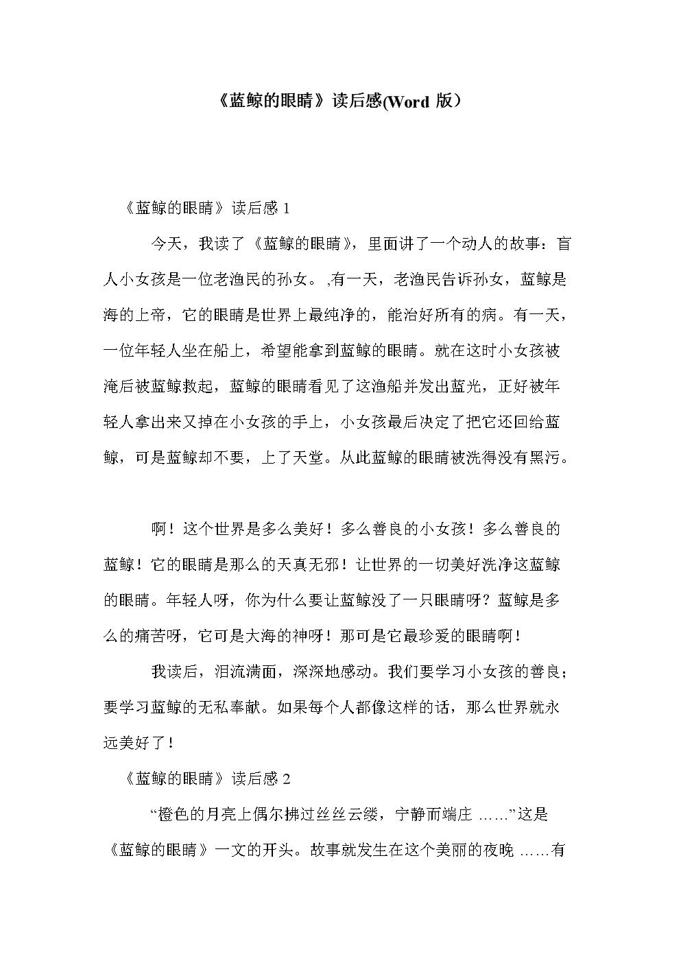 《蓝鲸的眼睛》读后感(Word版).doc