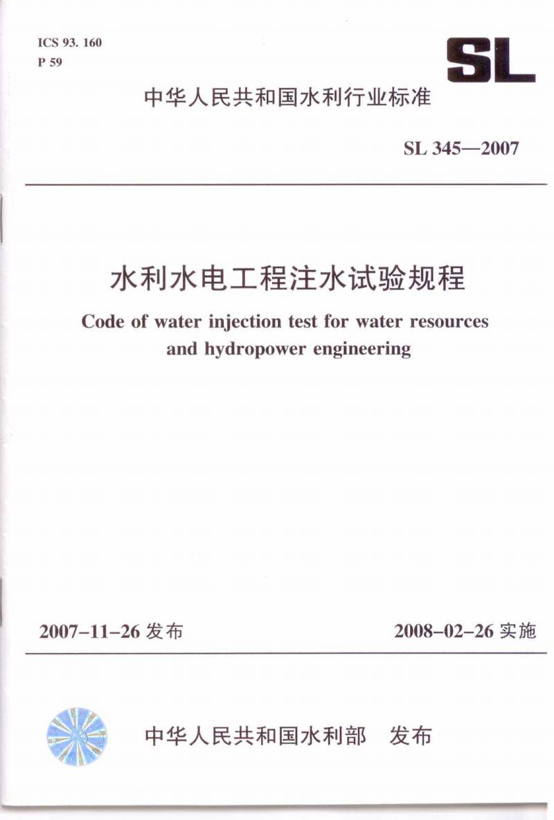 水利水电工程钻孔抽水试验规程(试行)203-81