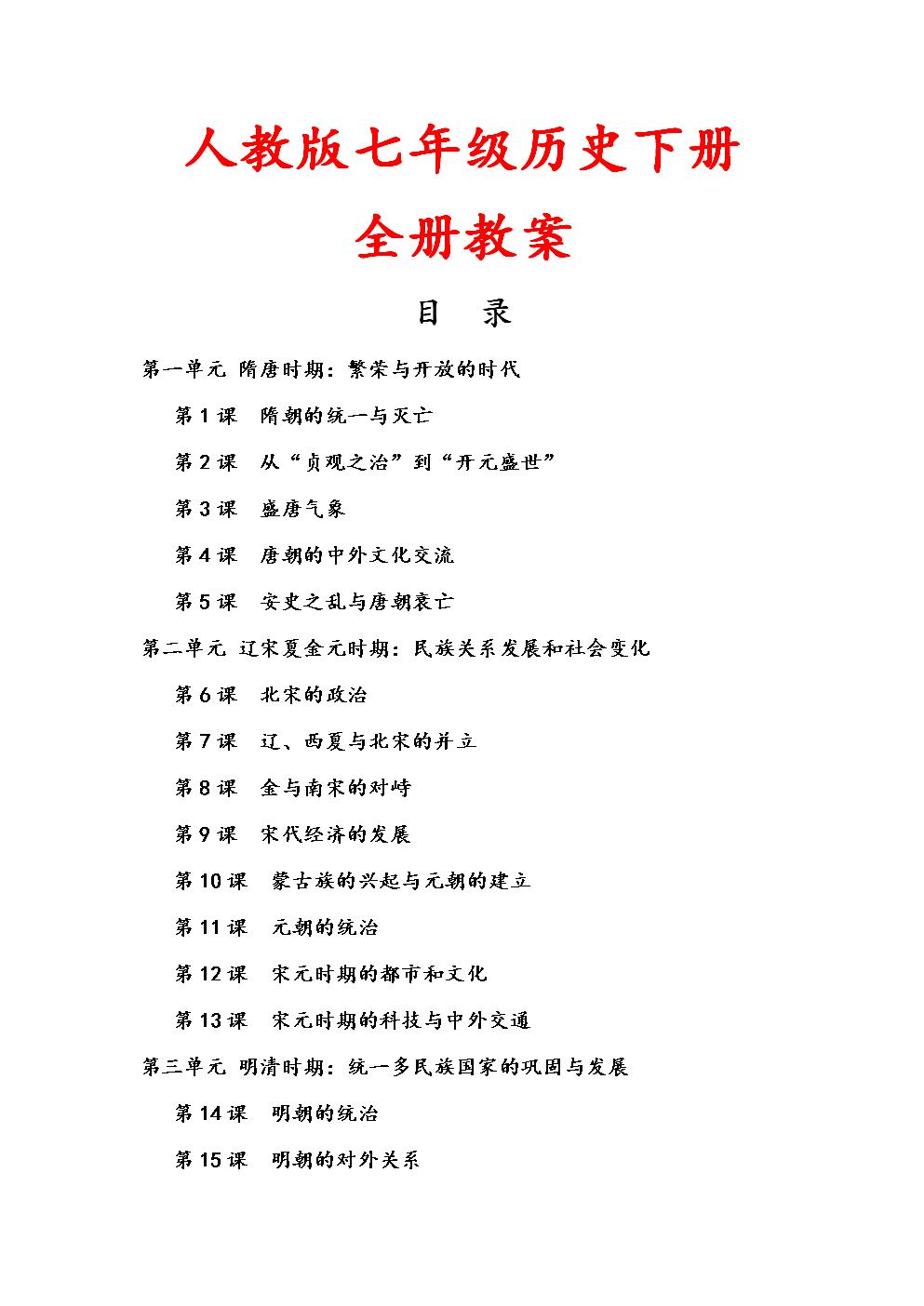 3 板书设计 4 教学反思 通过课堂归纳总结,从隋朝的兴亡中得出作为图片