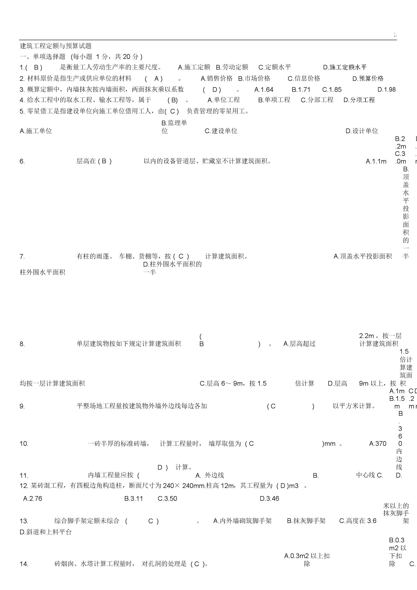 建筑工程定额与预算试题期末考试资料.docx