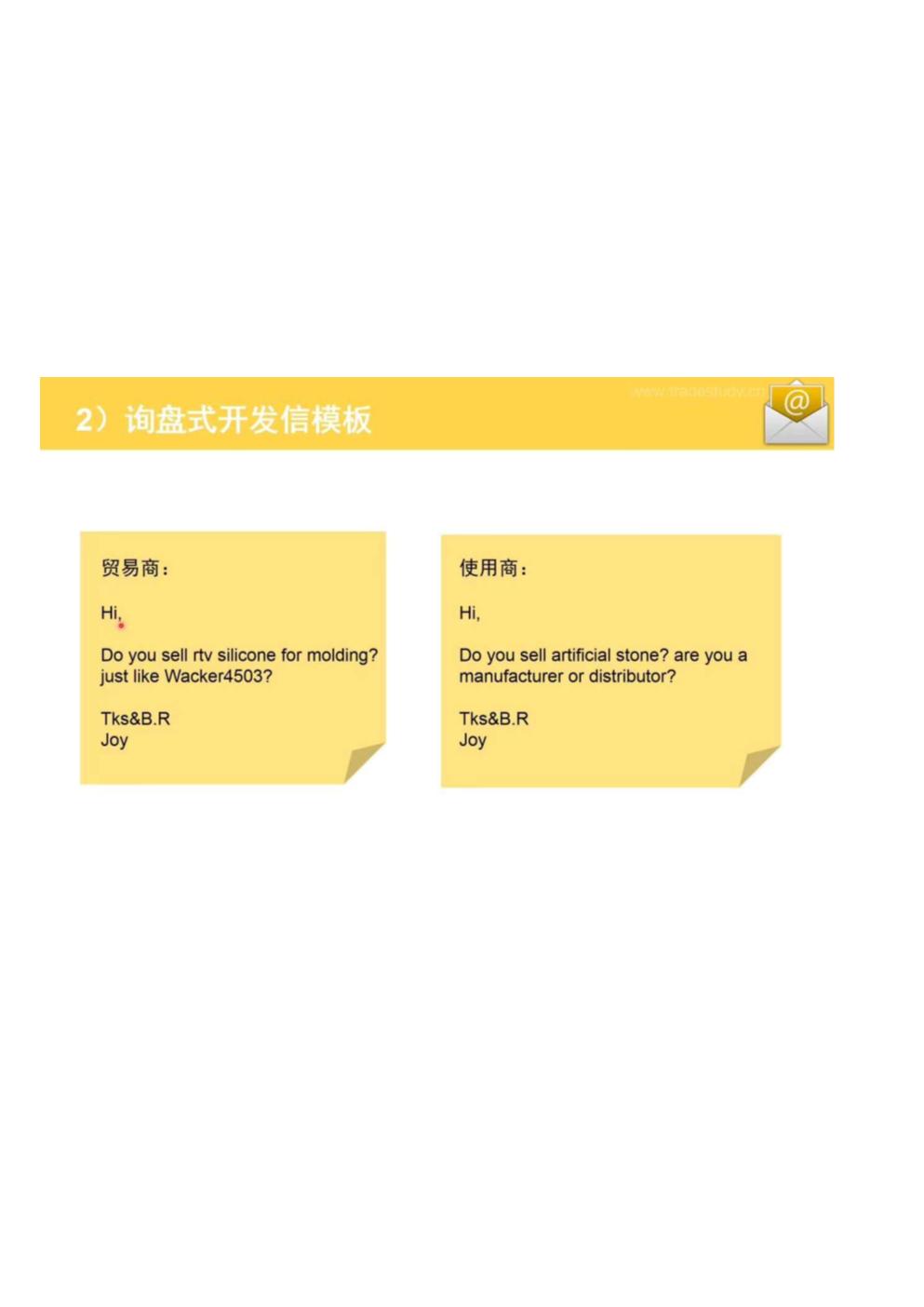 外贸业务员如何写开发信.docx