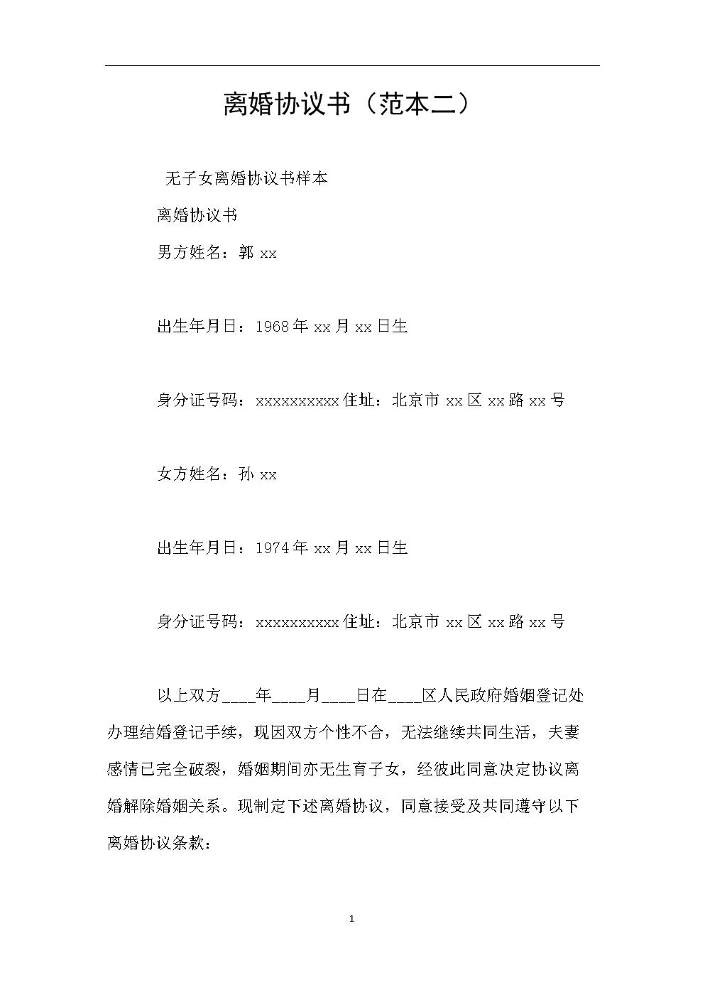 2019年离婚协议书(范本二).doc图片