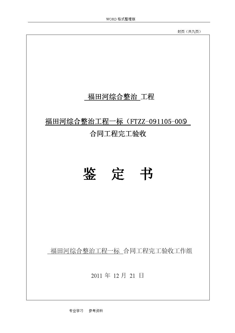 工程合同书样本_水利工程合同模板工程完工验收鉴定书.doc