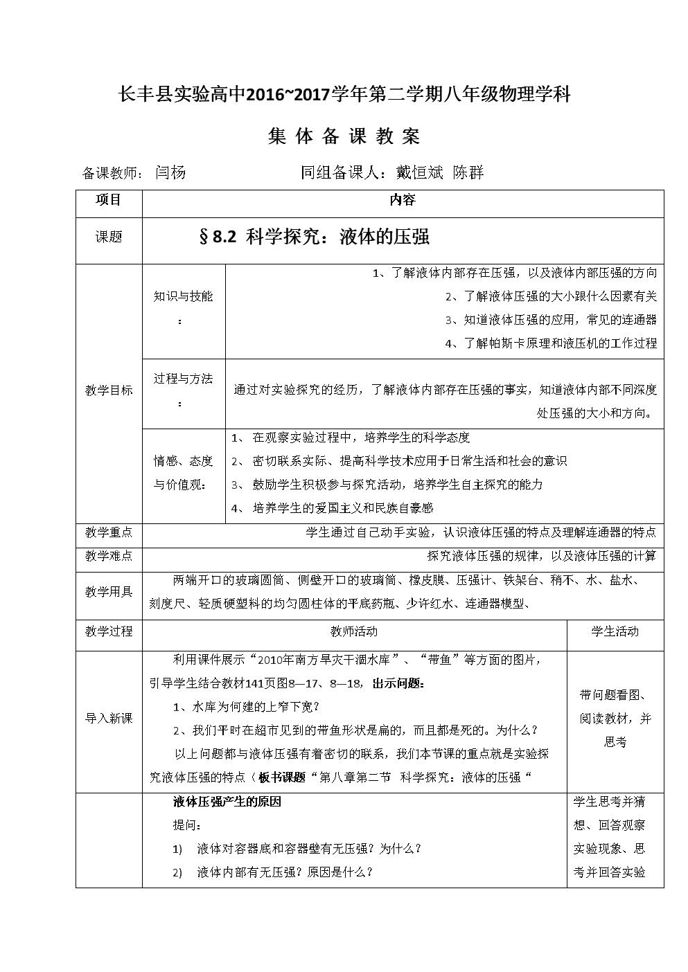 安徽省长丰县v年级高级中学八年级下册意思物理什么教案初的初中图片