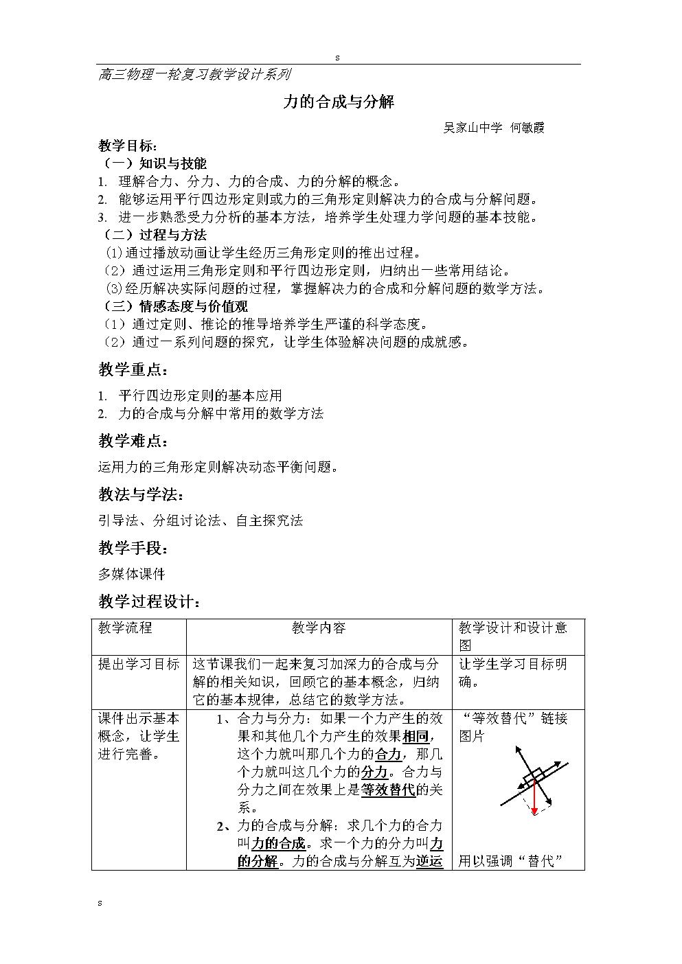 先生高三一轮v先生教学设计系列.doc回忆鲁迅物理ppt优秀课件图片