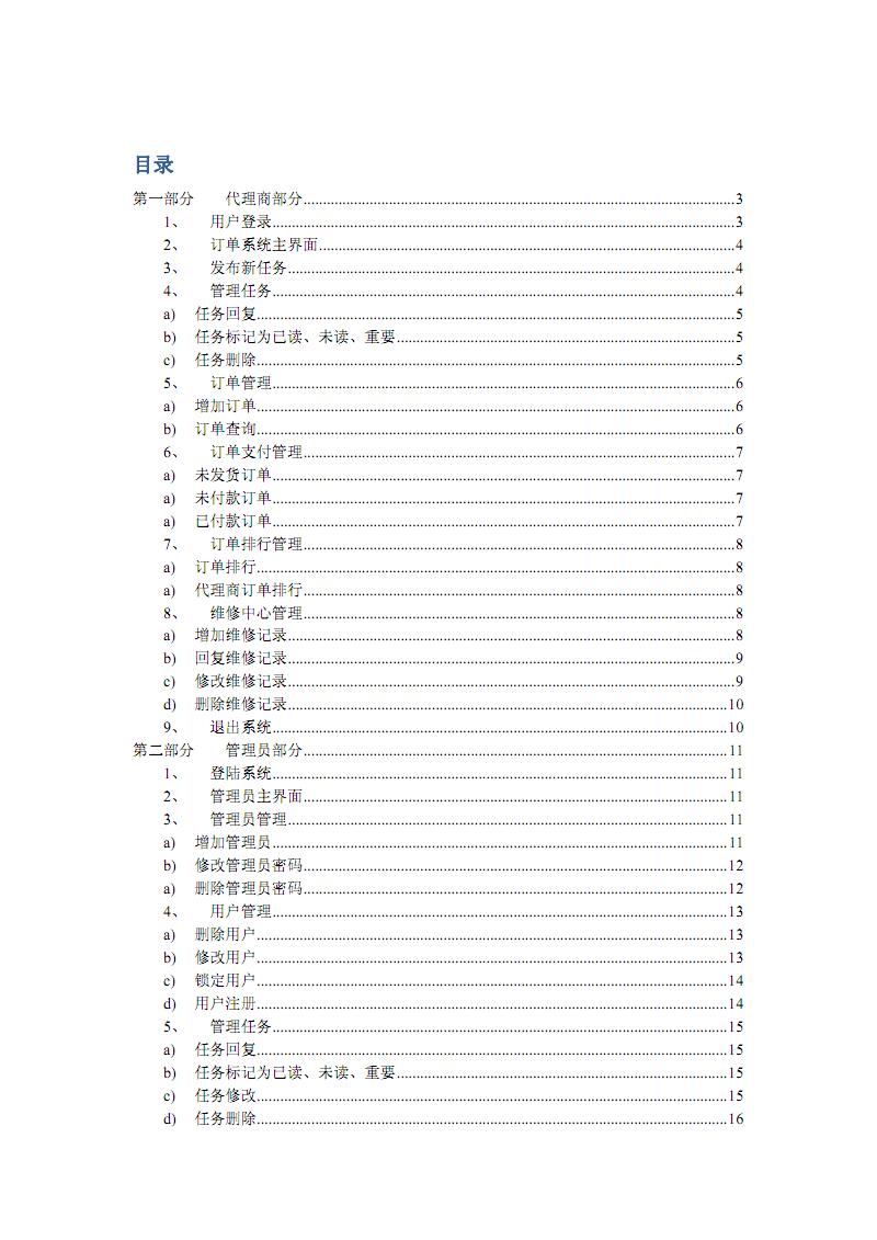 外贸教程管理系统操作指南.pdf流明订单图片