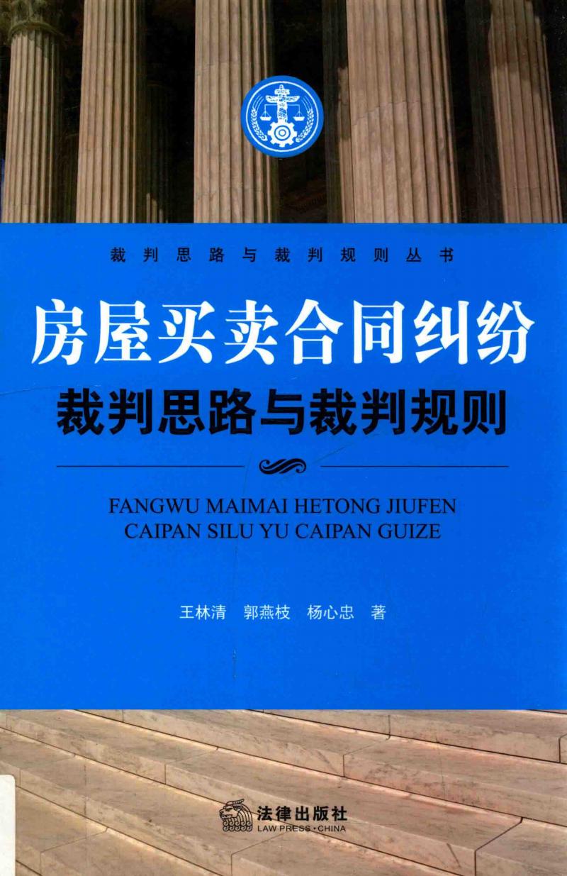房屋买卖合同纠纷裁判思路与裁判规则.pdf