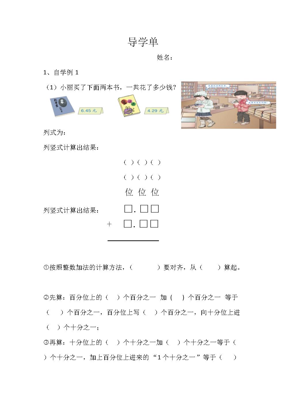 列式为:  列竖式计算出结果:             ( )( )( )图片