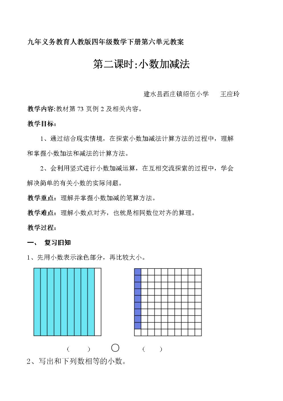 同样的道理,小数加法也是相同计数单位上的数才能相加,列竖式时只要把图片