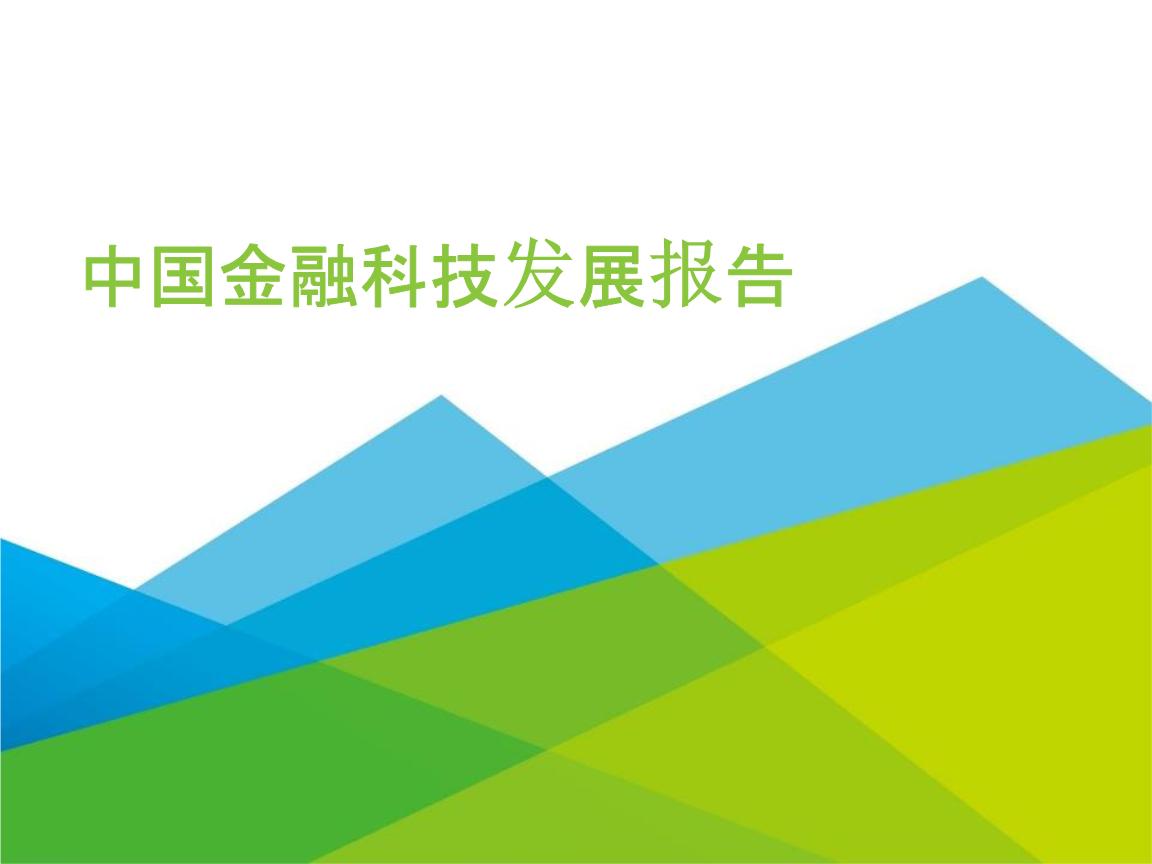 中国金融科技发展报告.pptx