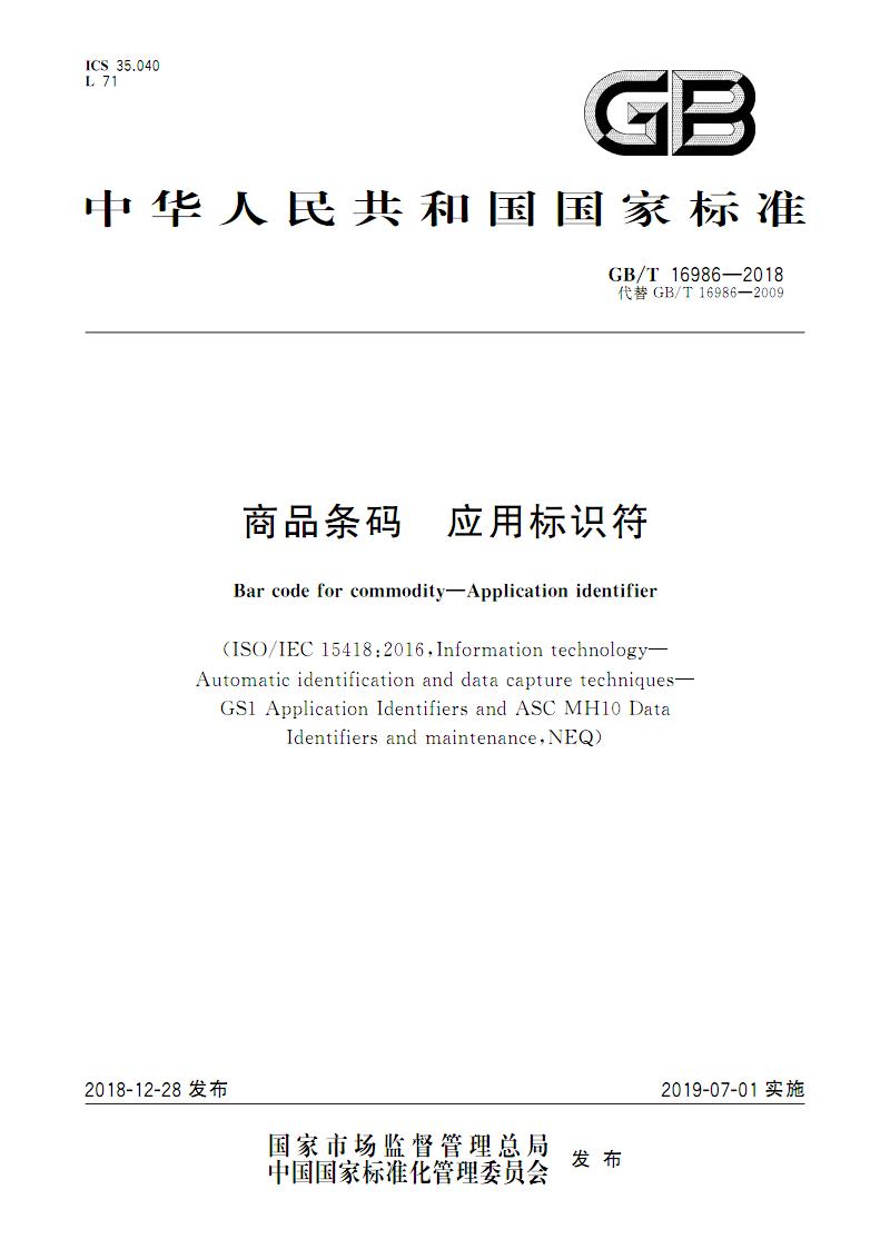 商品条码应用标识符.pdf