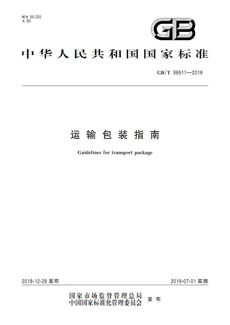 2018运输包装指南.pdf