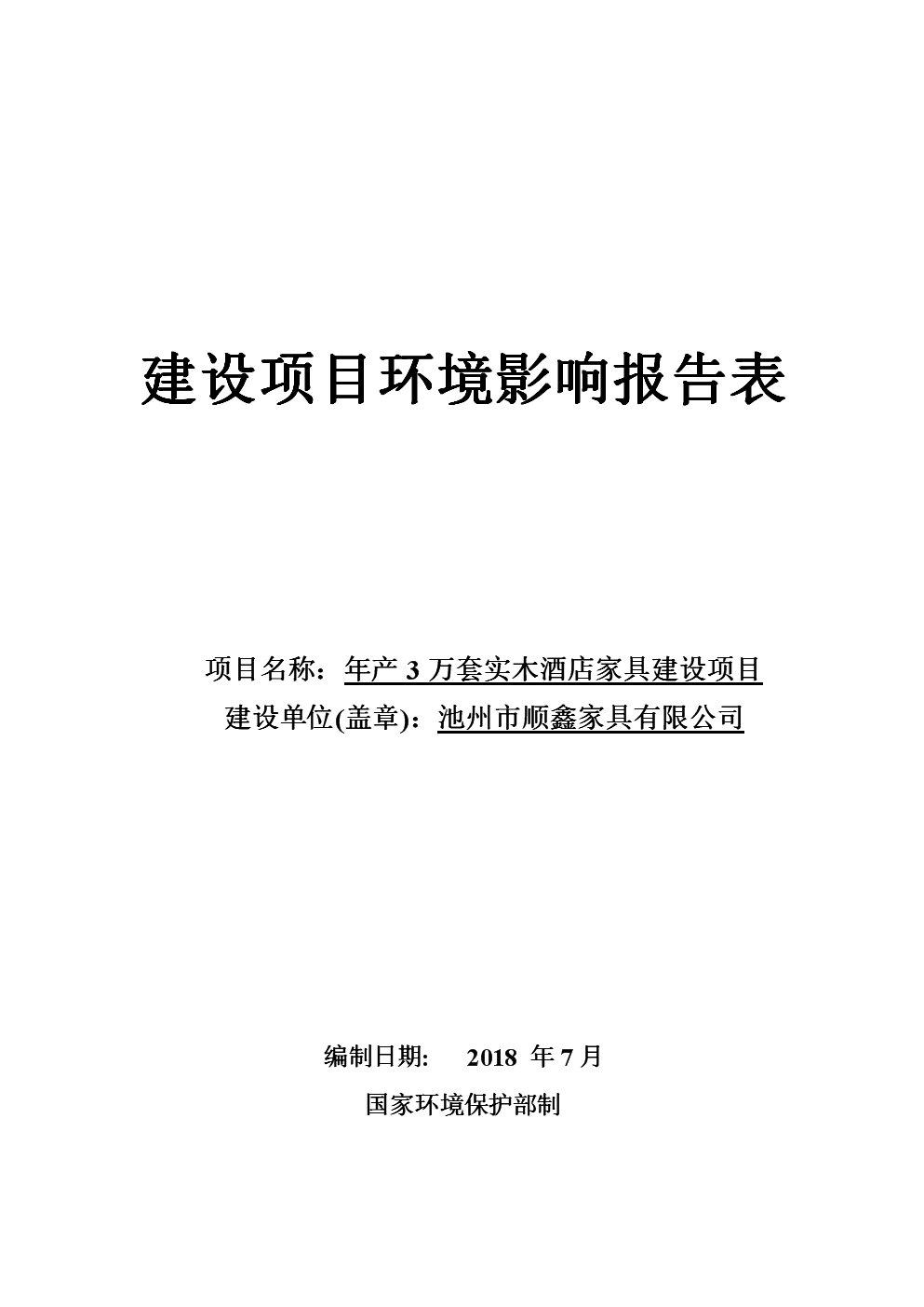 年产3万套实木酒店家具建设项目(顺鑫家具公司)环境影响报告.docx