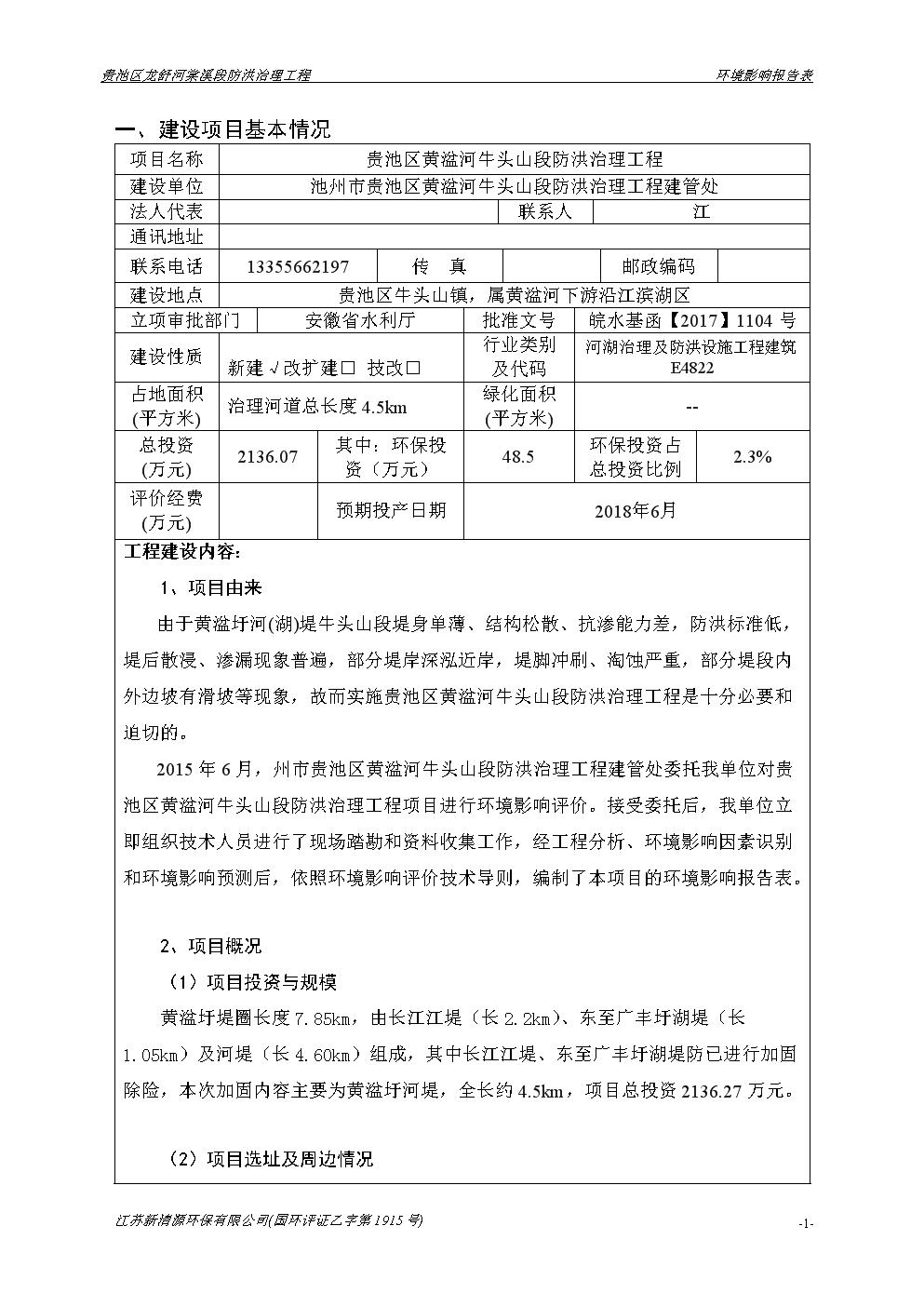 黄湓河牛头山段防洪治理工程环境影响报告.doc