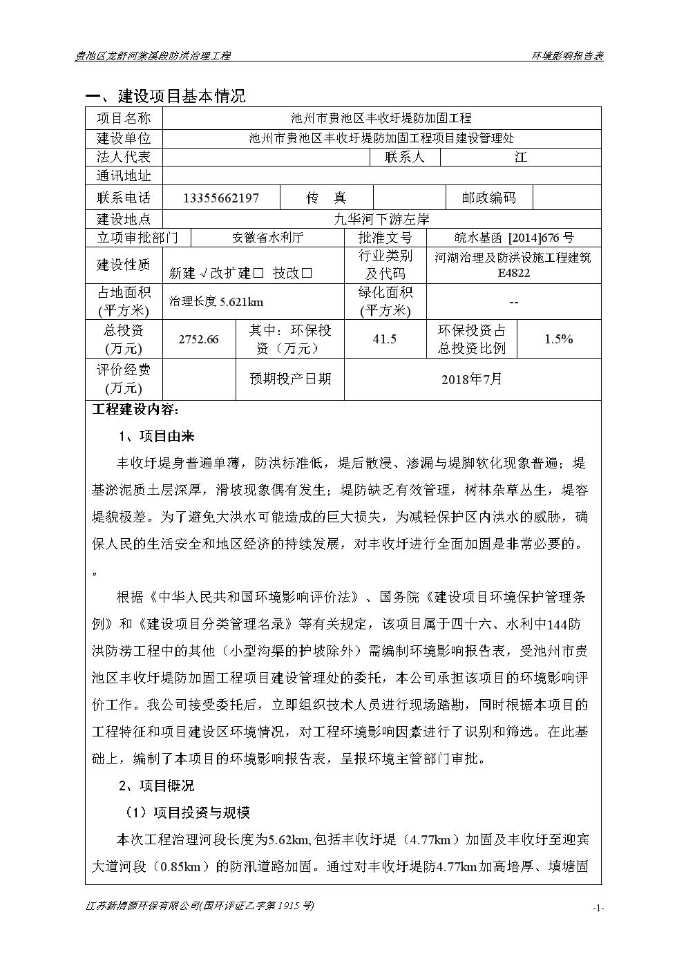 贵池区丰收圩堤防加固工程环境影响报告.doc