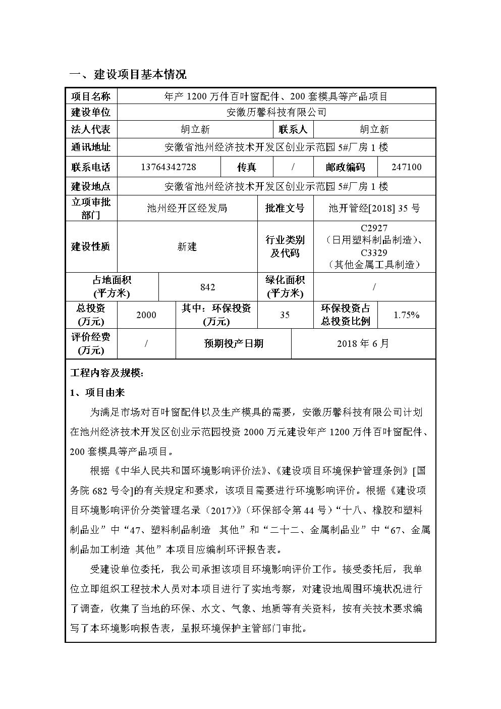 年产百叶窗配件1200万件,模具200套项目(历馨科技)环境影响报告.doc