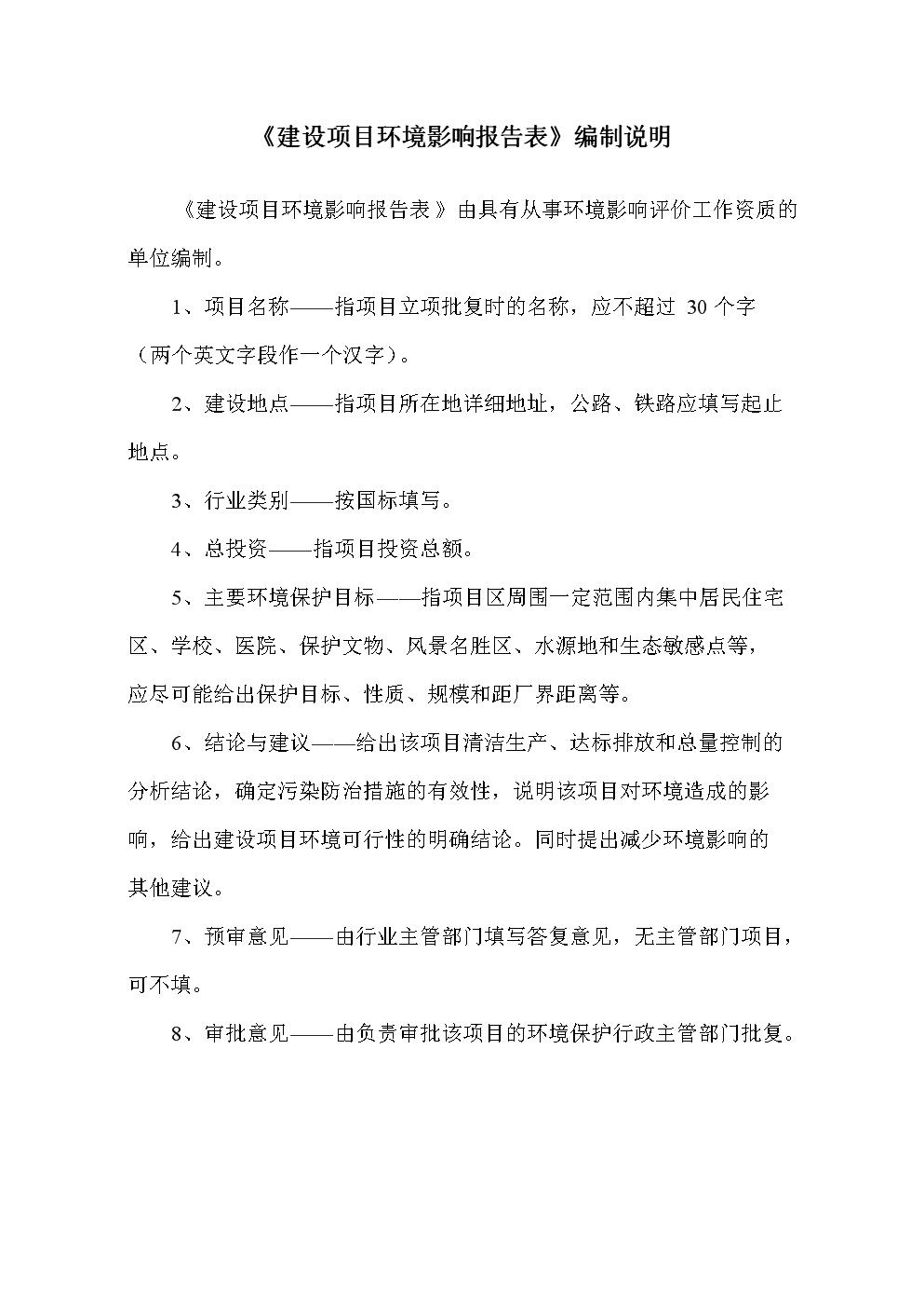 年产4000吨固体燃料建设项目(胜友炭业公司)环境影响报告.docx