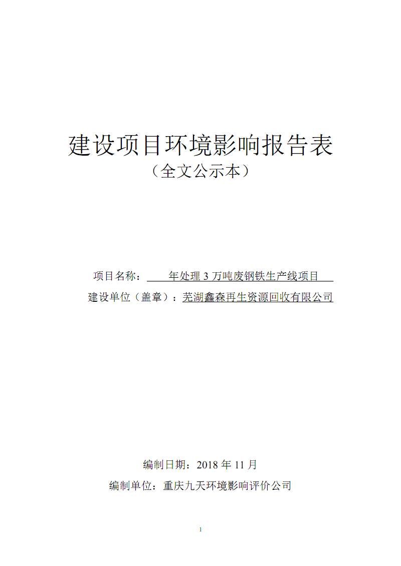 年处理3万吨废钢铁生产线项目(鑫森再生资源回收公司)环境影响报告.pdf
