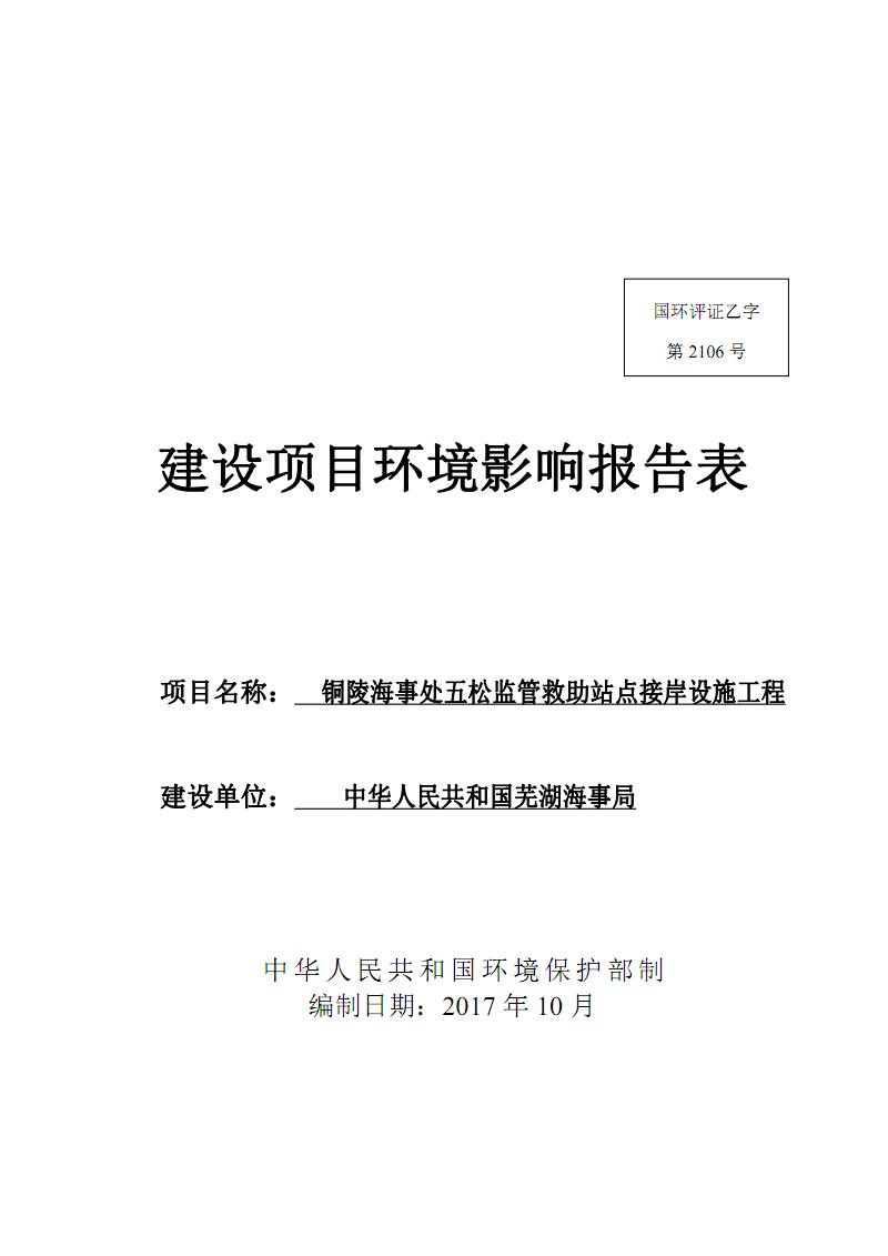 铜陵海事处五松监管救助站点接岸设施工程环境影响报告.pdf