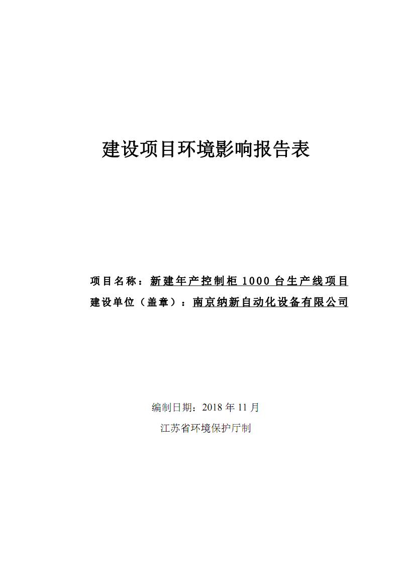 新建年产控制柜1000台生产线项目(纳新自动化设备公司)环境影响报告.pdf