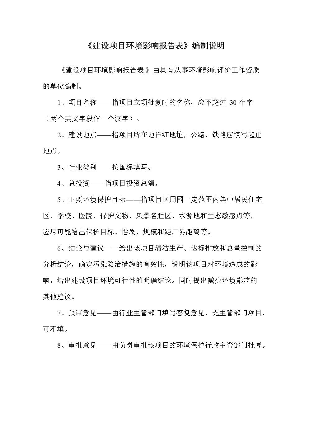 年产1000万条编织袋生产线建设项目(旺安包装公司)环境影响报告.doc