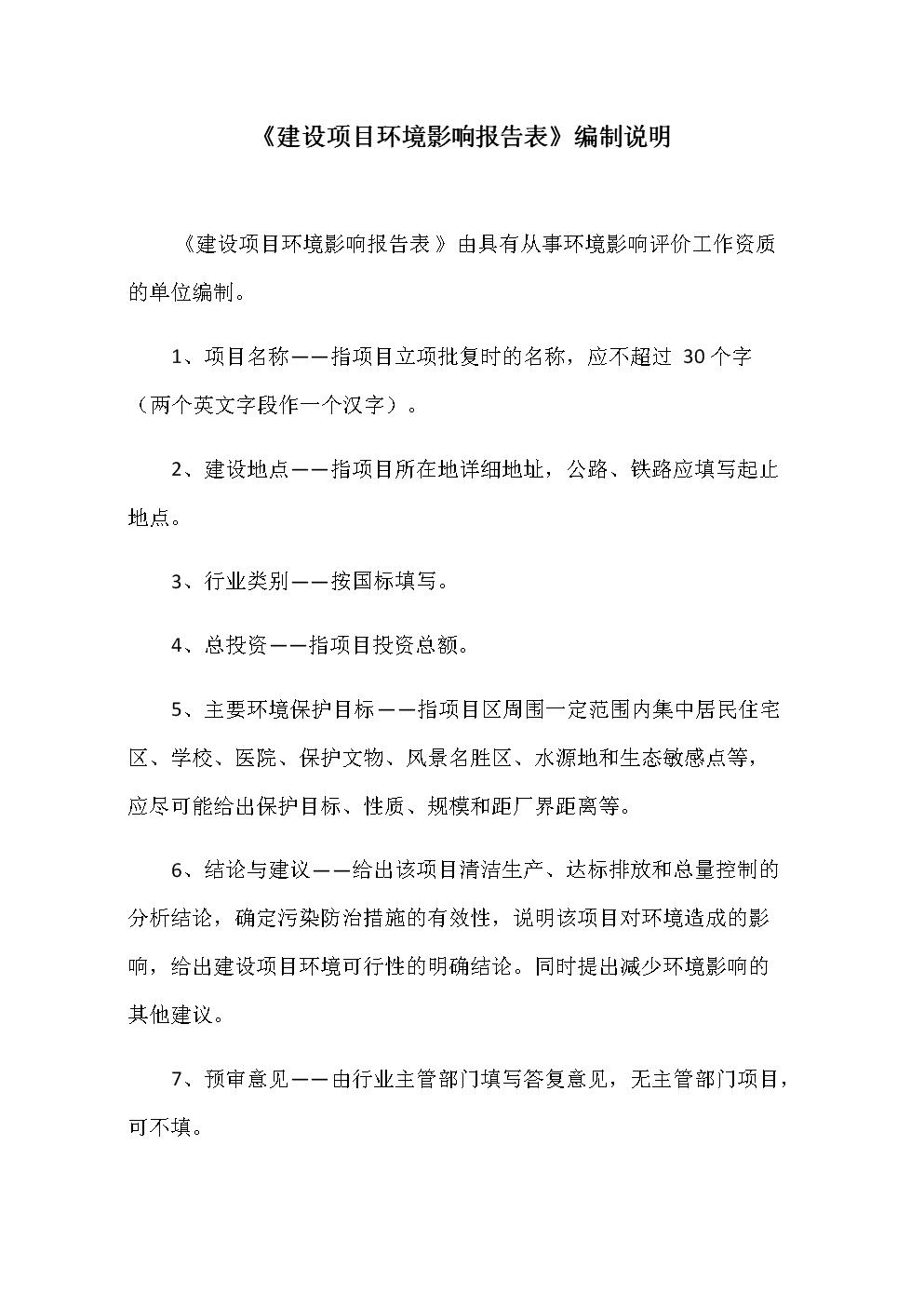 达通奥迪商务中心、沃尔沃4S店项目环境影响报告.docx