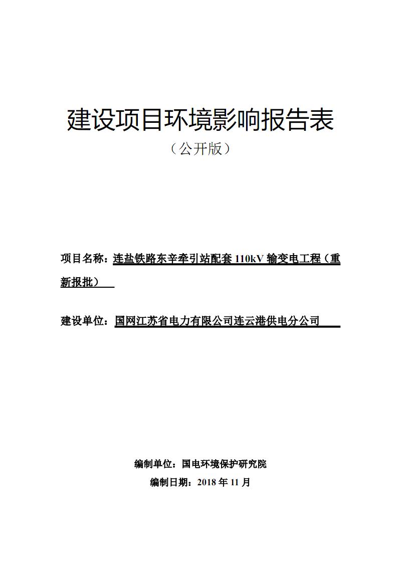 连盐铁路东辛牵引站配套110kV 输变电工程环境影响报告.pdf