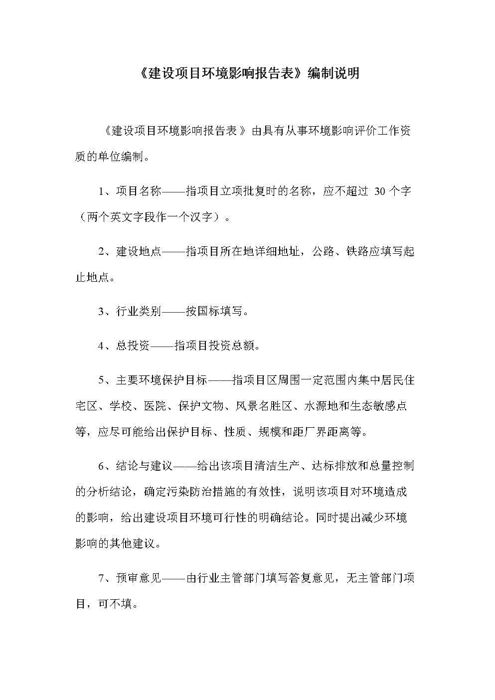年产2亿支无尘粉笔建设项目(庆和文具公司)环境影响报告.docx