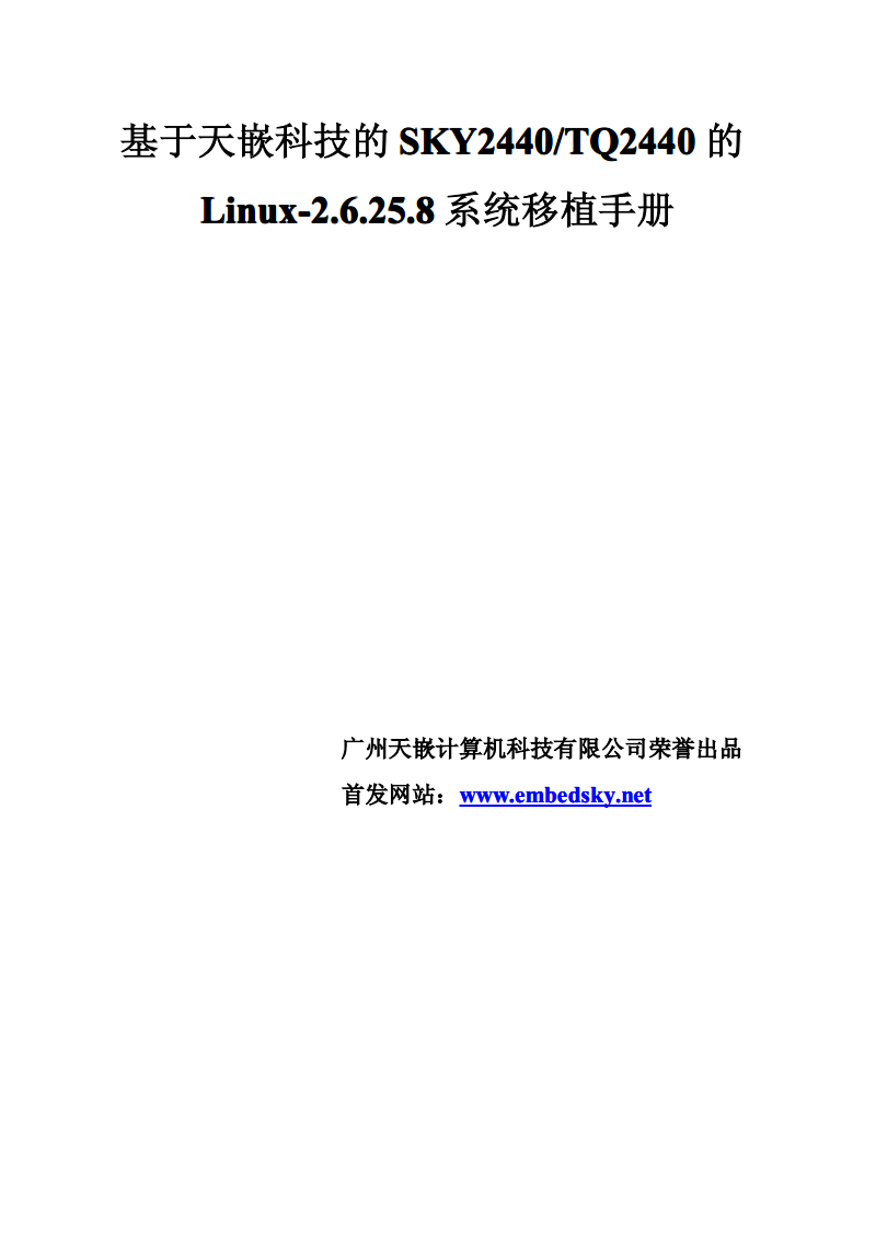 Linux移植之StepByStep说明书使用手册.pdf