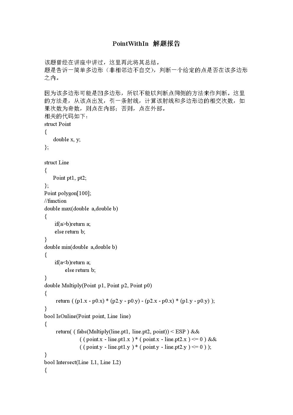 PointWithIn解题报告总结.doc