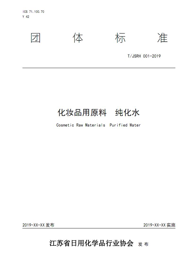 化妆品用原料纯化水征求意见稿.pdf