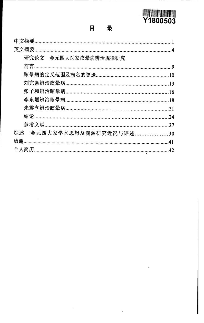 金元四大医家眩晕病辨治规律研究-中医诊断学专业论文.docx