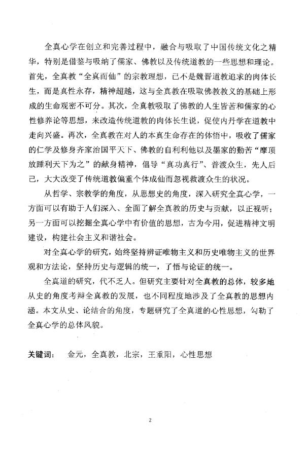 金元全真心学研究-宗教学专业论文.docx