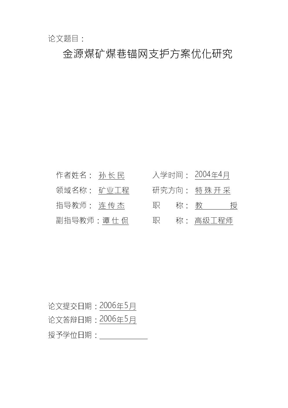 金源煤矿煤巷锚网支护方案优化研究-矿业工程专业论文.docx