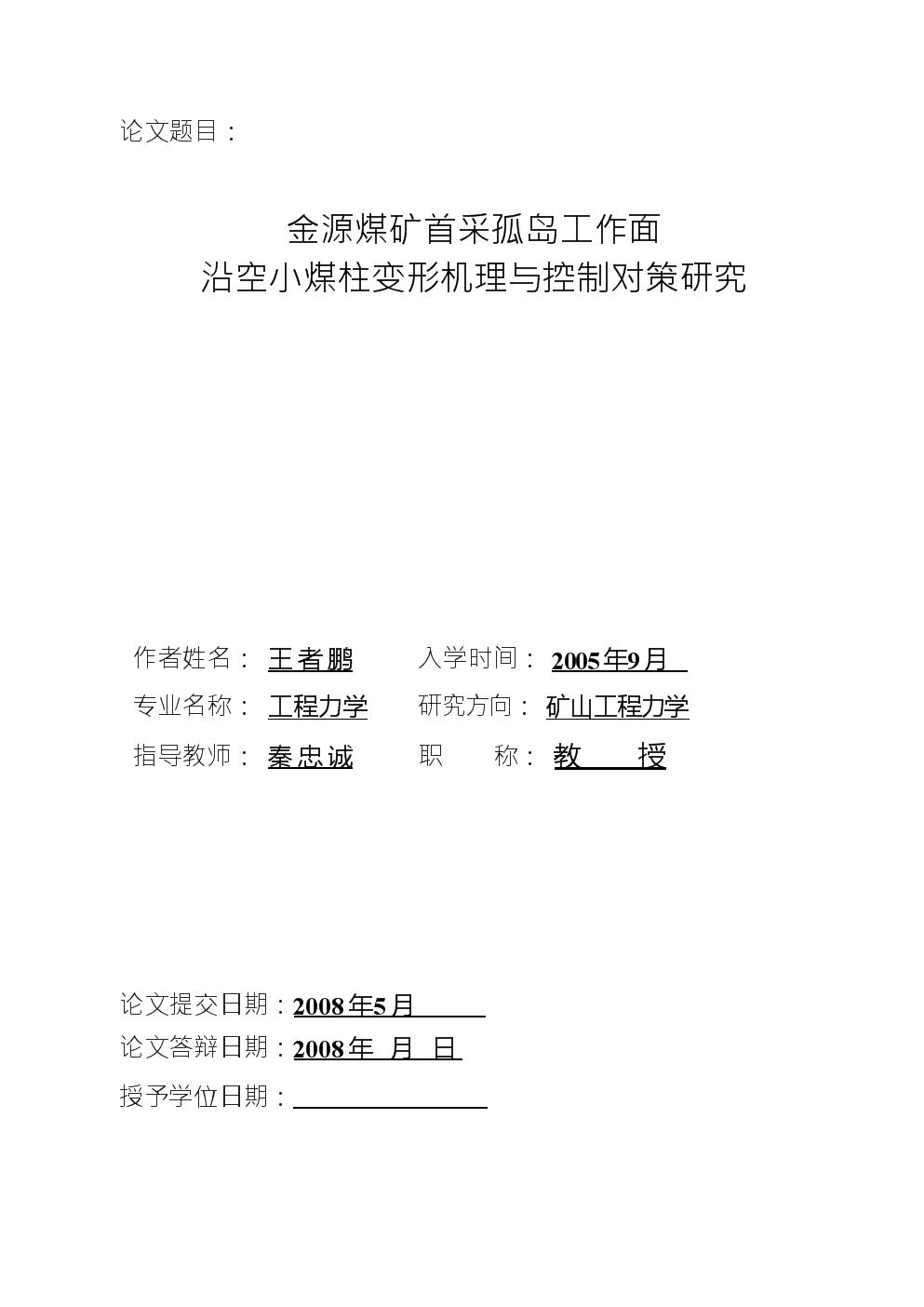 金源煤矿首采孤岛工作面沿空小煤柱变形机理与控制对策分析-工程力学专业论文.docx