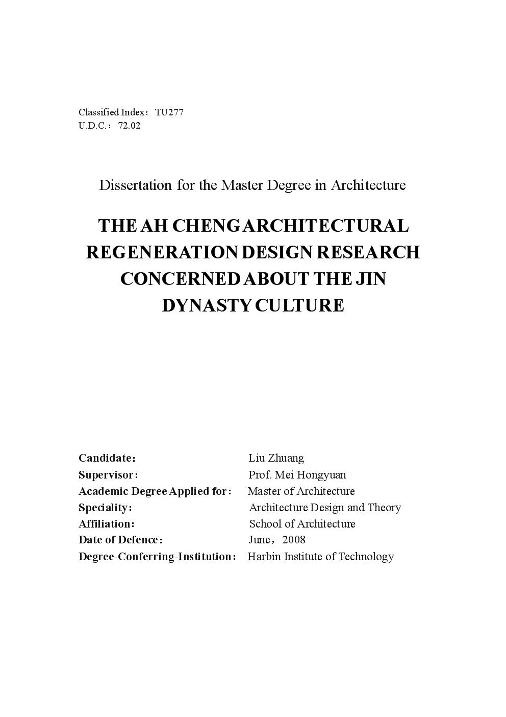 金源文化影响下的阿城街区建筑改造设计研究-建筑设计及其理论专业论文.docx