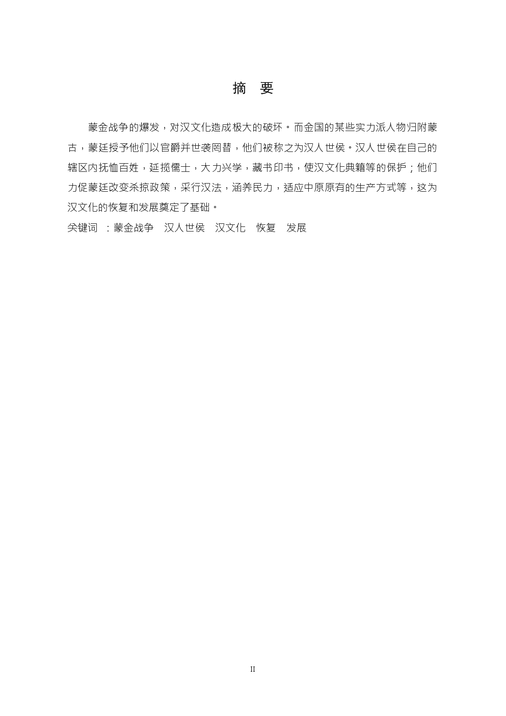 金元之际汉人世侯对汉文化的保护和传承-中国古代史专业论文.docx