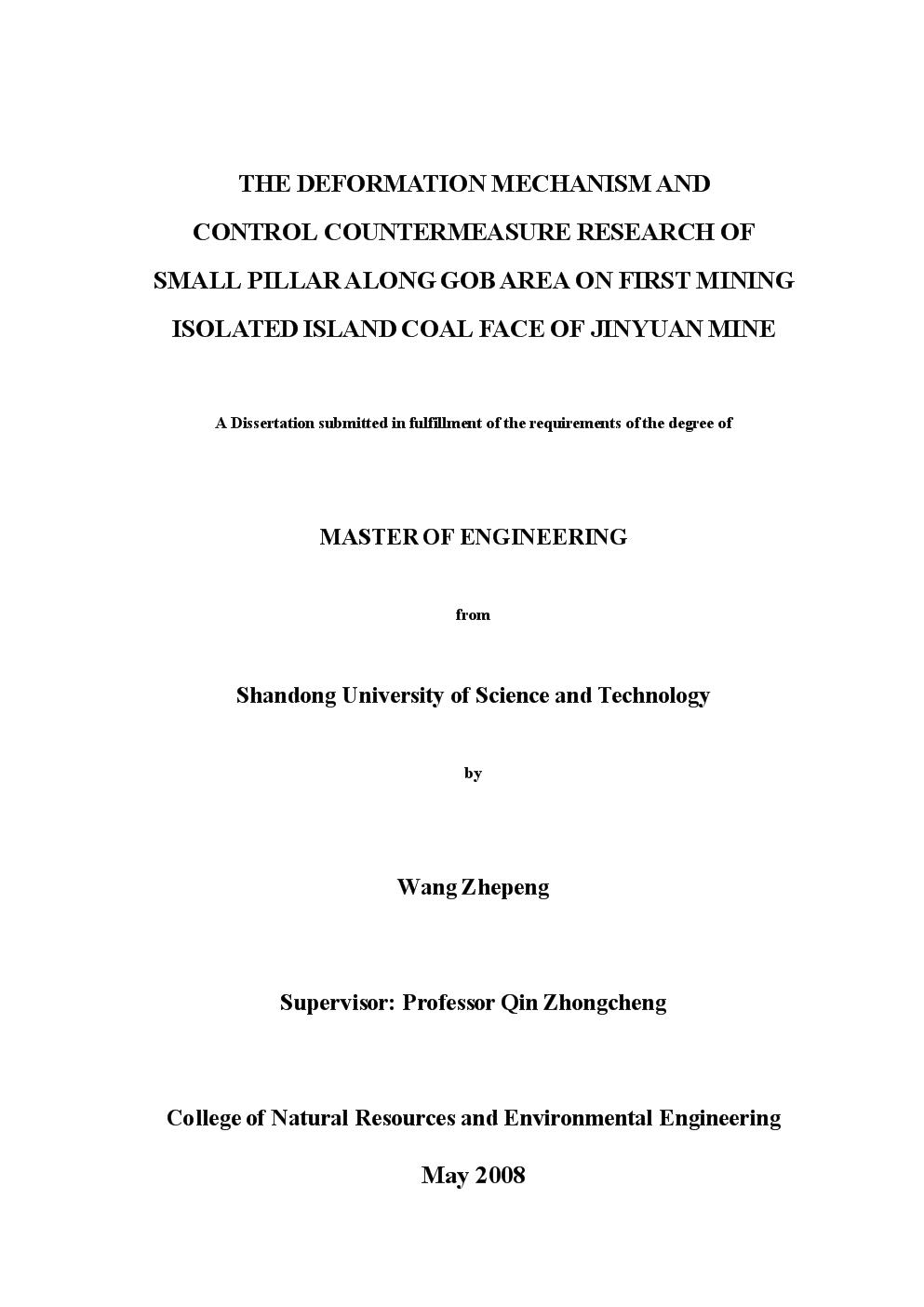 金源煤矿首采孤岛工作面沿空小煤柱变形机理与控制对策研究-工程力学专业论文.docx